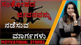 Motivational Stories By Priya | Ways To Lead A Happy Life | Kannada Video | Naya TV