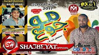 شريف المصري موجوع (مستضعفني 2) هندسه كيمو وعلاء بركشن خالد ماندو توزيع محي محمود 2017 على شعبيات