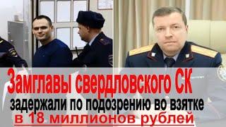 Замглавы свердловского СК задержан за взятку
