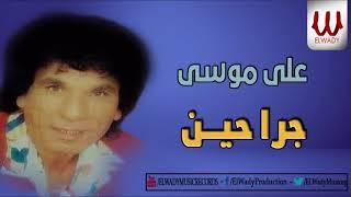 تحميل و مشاهدة Ali Mousa - Grahen / علي موسي - جراحين MP3