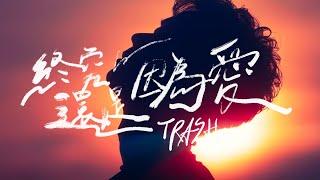 TRASH《終究還是因為愛 LOVE》Official Music Video