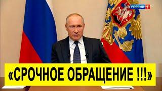 СРОЧНО! Путин ОБРАТИЛСЯ к нации от 25.03.2020 (Полное видео)