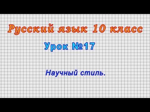 Русский язык 10 класс (Урок№17 - Научный стиль.)
