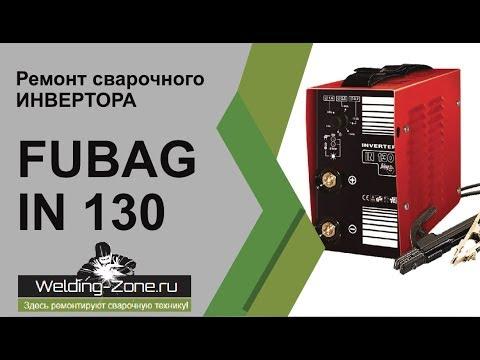 Подробный ремонт сварочного инвертора Fubag in 130 | Зона-Сварки.РФ