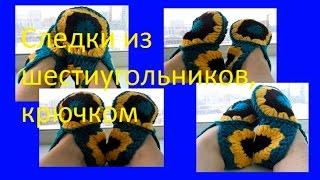 Следки из шестиугольников, крючком.Sledkov Of Hexagons Crochet. (В №45)