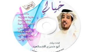 مجنونين - الرادود الحسيني أبو حسن الاحسائي لعام 1433هـ تحميل MP3