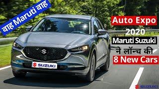 2020 में Maruti Suzuki की 8 नई कारे 🔥🔥 Maruti Suzuki cars in Auto Expo 2020