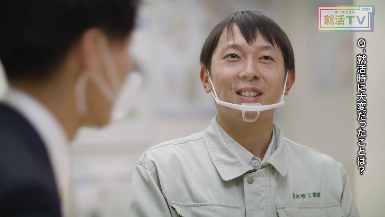管工事のお仕事 紹介動画 リクルート編