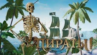 Пираты VR трейлер