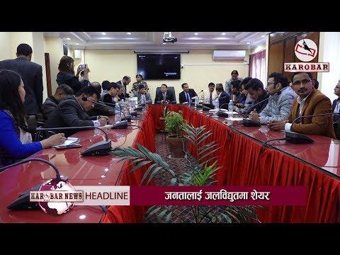 KAROBAR NEWS 2019 04 09 जनताको लगानीमा २१ वटा जलविद्युत आयोजना निमार्ण गर्ने