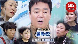 Baek Jong-Won's Food Alley EP105