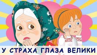У страха глаза велики. Русские народные сказки