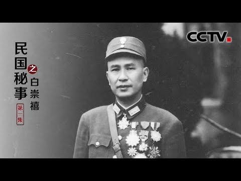 《民国秘事之白崇禧》揭秘白崇禧与蒋介石的恩怨情仇 上集   CCTV纪录