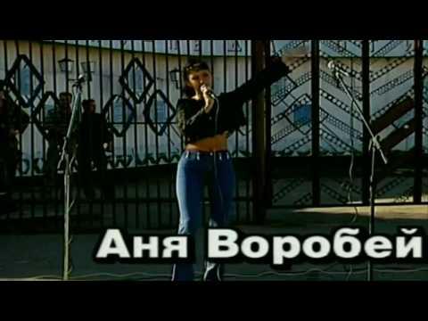 Аня Воробей - Ворона