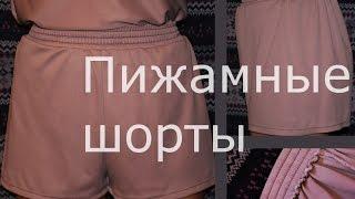 Смотреть онлайн Как сшить домашние женские шорты по выкройке