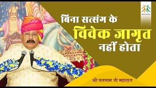 बिना सत्संग के विवेक जागृत नहीं होता । Shri Satpal Ji Maharaj । Manav Dharam