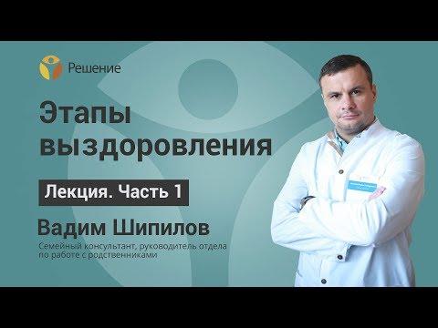 Этапы выздоровления | Наркомания - БОЛЕЗНЬ | Часть 1