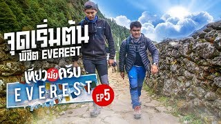 Let's Travel [Summit the Everest] EP. 5 The Beginning of the Journey