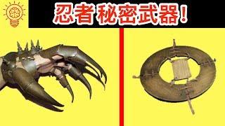10個最神秘的日本忍者【武器與道具】大公開!