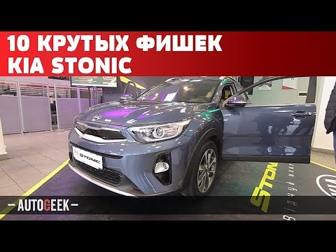 Kia  Stonic Паркетник класса J - рекламное видео 3