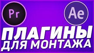 ПЛАГИНЫ ДЛЯ МОНТАЖА ВИДЕО !!! (Переходы, Эффекты) // Позитивный Лёха