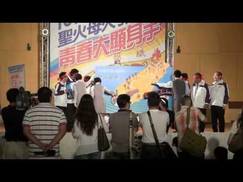 20120420義守大學全大運母火聖火點燃儀式(義大遊樂世界).mp4