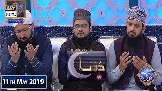 Shan e Iftar - Dua & Azan - 11th May 2019