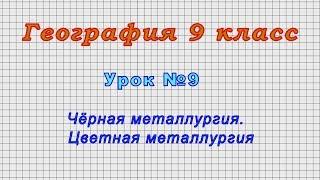 География 9 класс Урок 9