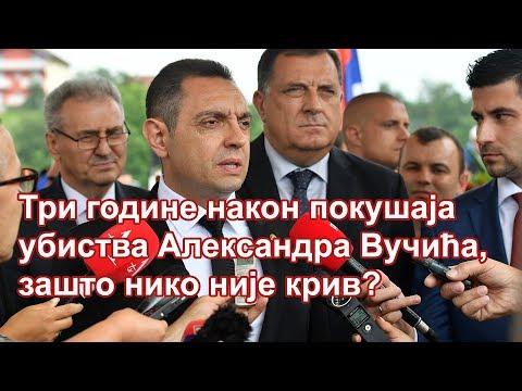 """""""Не могу и данас да не питам, три године након покушаја убиства Александра Вучића, зашто нико није крив и како је могуће да не знамо ни једно једино име"""", изјавио је министар одбране Александар Вулин данас током посете Братунцу, где је…"""