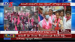 Khairatabad TRS Candidate Vijaya Reddy Election Campaign   GHMC Elections 2020