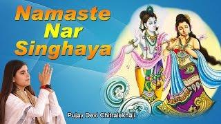 Namaste Nar Singhaya Superhit Krishna Bhajan Devi Chitralekhaji