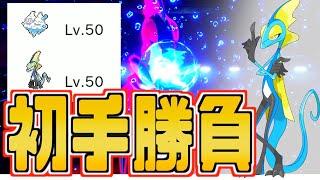 インテレオン   - (ポケットモンスター) - 大流行のインテレオン構築には初手が重要です!!【ポケモン剣盾 ソードシールド/ダブルバトル】