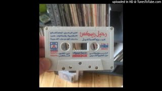 اغاني حصرية Amr Ismail - رحيل ريمكس (Side B) تحميل MP3