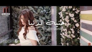 تحميل اغاني هايدى موسى - حنية الدنيا | Haidy Moussa - Henyet Eldonia MP3