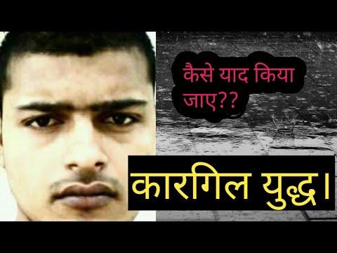 कारगिल युद्ध को कैसे याद किया जाएगा??Kargil war memory of brave and clever.Biggest mistake of pak.