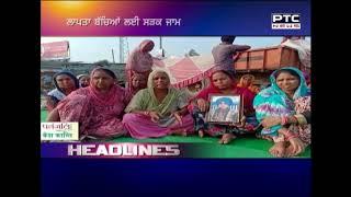 punjabi news live ptc - TH-Clip
