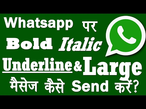 How to To Send Bold, Italic, Unserline and BIG Message in Whatsapp 2017