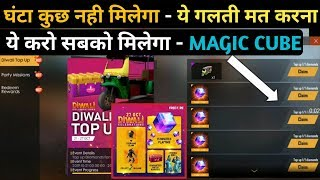 How To Get Free Magic Cube In Free Fire - Diwali Top up Event - Diwali Magic Cube Event Full Details