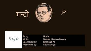 Nutfa l نطفہ l नुत्फ़ा l Saadat Hasan Manto