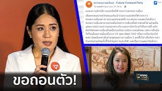 """ดราม่า """"คนมิลเลนเนียล"""" อนาคตใหม่ ปะทะ New Dem   21 พ.ย.61   เจาะลึกทั่วไทย"""