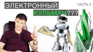 3. Автоматизация в AutoCAD. Косвенная автоматизация