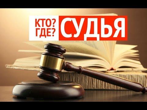 Кто судья? Заявление ходатайств в суде