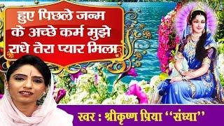 Super Hit Radha Krishna Bhajan    Huye Pichhle Janam Ke