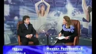 Клиника Позвоночника — передача «Тайны здоровья» лечение позвоночника и суставов в Санкт-Петербурге