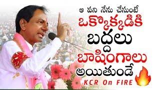 Telangana CM KCR Firing Words on Opposition | CM KCR Latest Video | Political Qube