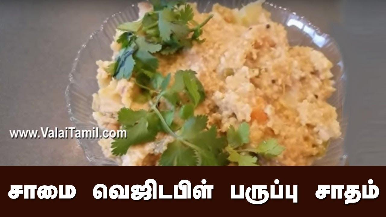 சாமை வெஜிடபிள் பருப்பு சாதம்