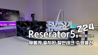 잘만 Reserator5 Z24 (WHITE)_동영상_이미지