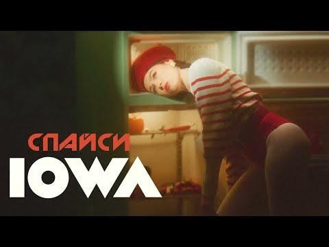IOWA - Спайси
