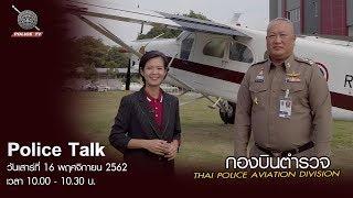"""รายการ POLICE TALK : กองบินตํารวจ """" Thai Police Aviation Division """""""