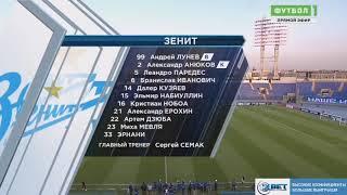 Обзор матча Зенит - Динамо 2018!